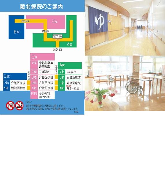 病棟案内図と写真
