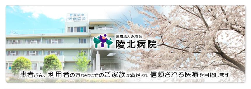 医療法人 永寿会 陵北病院 患者さん、利用者の方ならびにそのご家族が満足され、信頼される医療を目指します