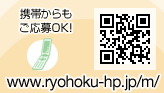 採用情報の携帯サイト