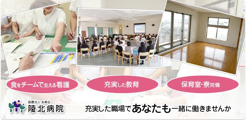 医療法人 永寿会 陵北病院の充実した職場であなたも一緒に働きませんか